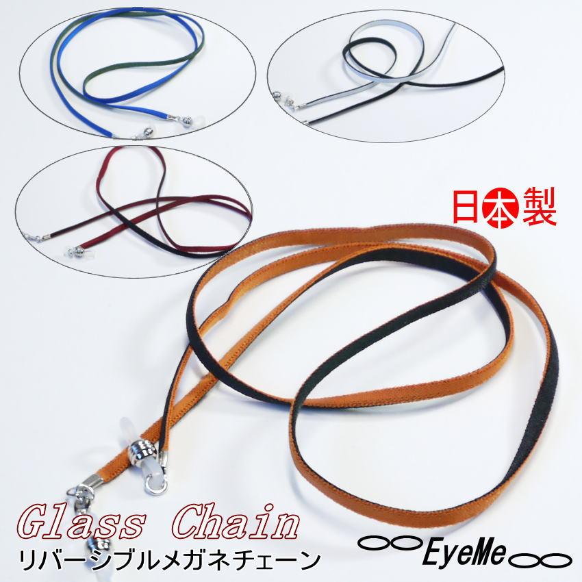 営業 激安特価品 メール便送料無料 メガネチェーン リバーシブルメガネコード 送料無料 レディース グラスコード メンズ伸縮性のあるリバーシブルカラーひものおしゃれなメガネコードプレゼントにも