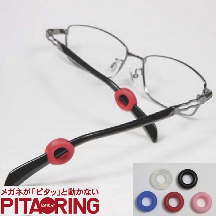 スポーツや勉強 仕事にもメガネがピタッと動かない 贈呈 メガネフレーム等に取り付けて 格安 価格でご提供いたします メガネズレ防止に 眼鏡がずれてお困りの方にマスク留めとしても使えます ピタリングスポーツや勉強 仕事にも快適