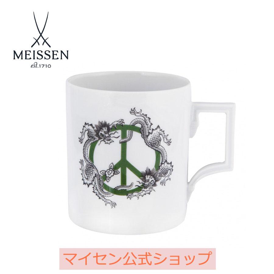 【マイセン公式/日本総代理店】 マイセン マグカップ 「ピース」(グリーン)