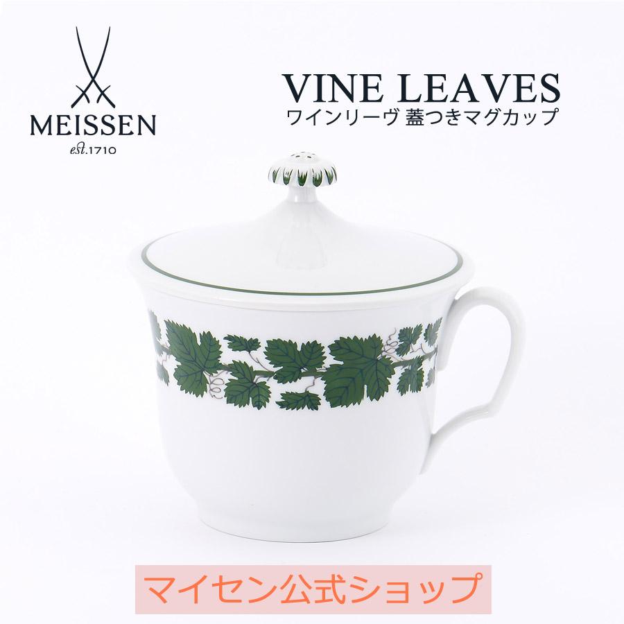 【マイセン公式/日本総代理店】 マイセン ワインリーヴ 蓋付マグカップ