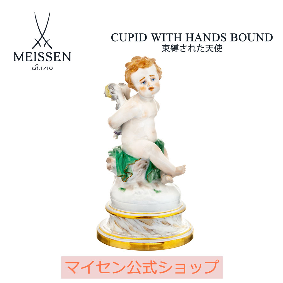 【マイセン公式/日本総代理店】 マイセン 天使人形「束縛された天使」