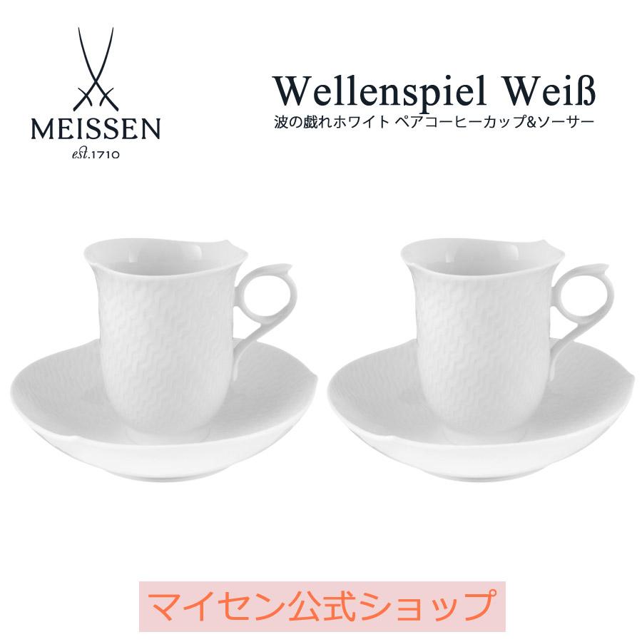 【マイセン公式/日本総代理店】 マイセン 波の戯れ ホワイト ペアコーヒーカップ&ソーサー