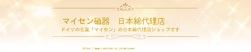 マイセン磁器 日本総代理店:ドイツの名窯「マイセン」の日本総代理店です。