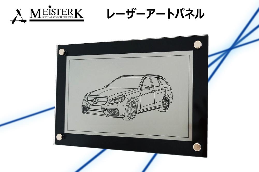 レーザーアートパネル画像をレーザーで彫ってディスプレイパネルに!フレーム付