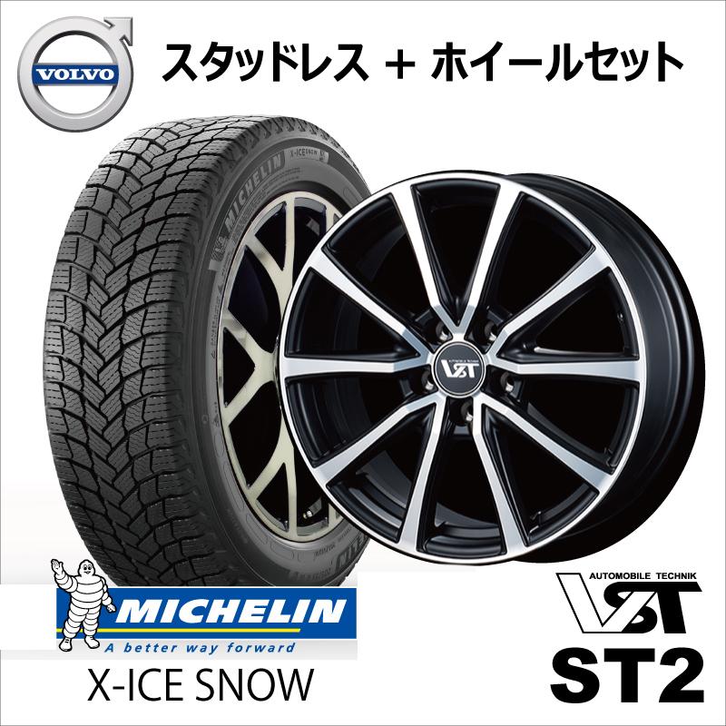 【代引き不可】 VOLVO V60スタッドレス+ホイールセットミシュラン VOLVO X-ICE X-ICE SNOWVST SNOWVST ST2225/50R17+7.0-17(39)組込バランス点検済4本セット, でんKING:a5618d06 --- rednuncamais.online