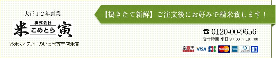 お米マイスターのいる米専門店米寅:五ツ星お米マイスターのいる米専門店