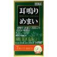 ・【第(2)類医薬品】 奥田脳神経薬M 340錠