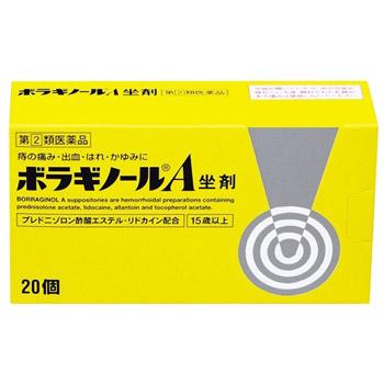 第 2 類医薬品 ボラギノールA坐剤 高級な 20個 豪華な