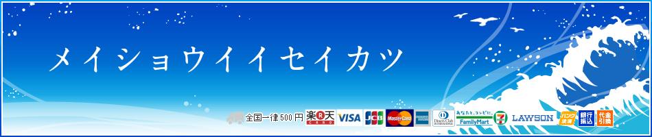 メイショウイイセイカツ:日本製にこだわり、安心、安全を追求した商品をご提案しております。