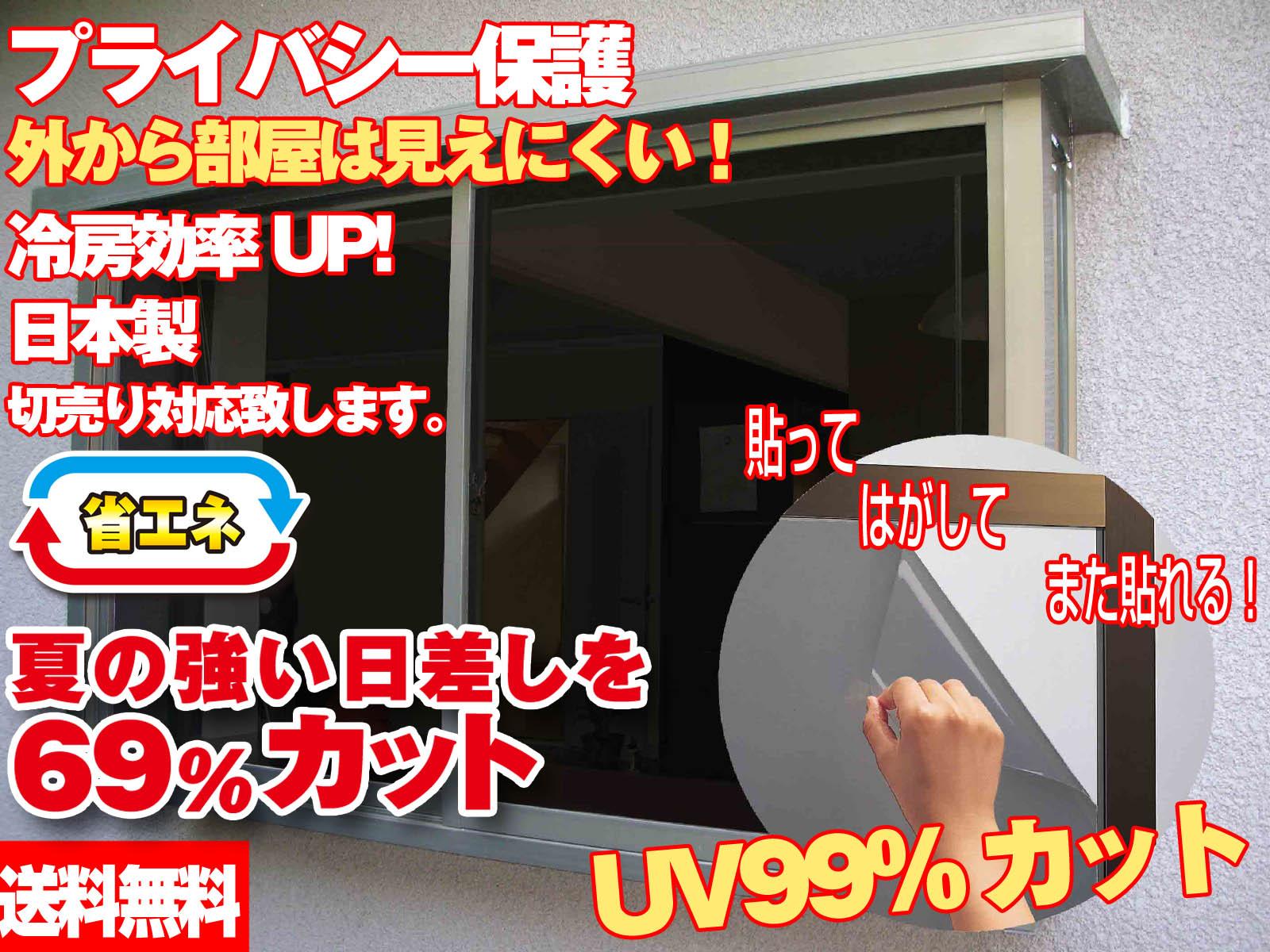 ◇(省エネ)スモーク窓貼りシート(ガラスフィルム)2反セット(ロール)【953050】 ■
