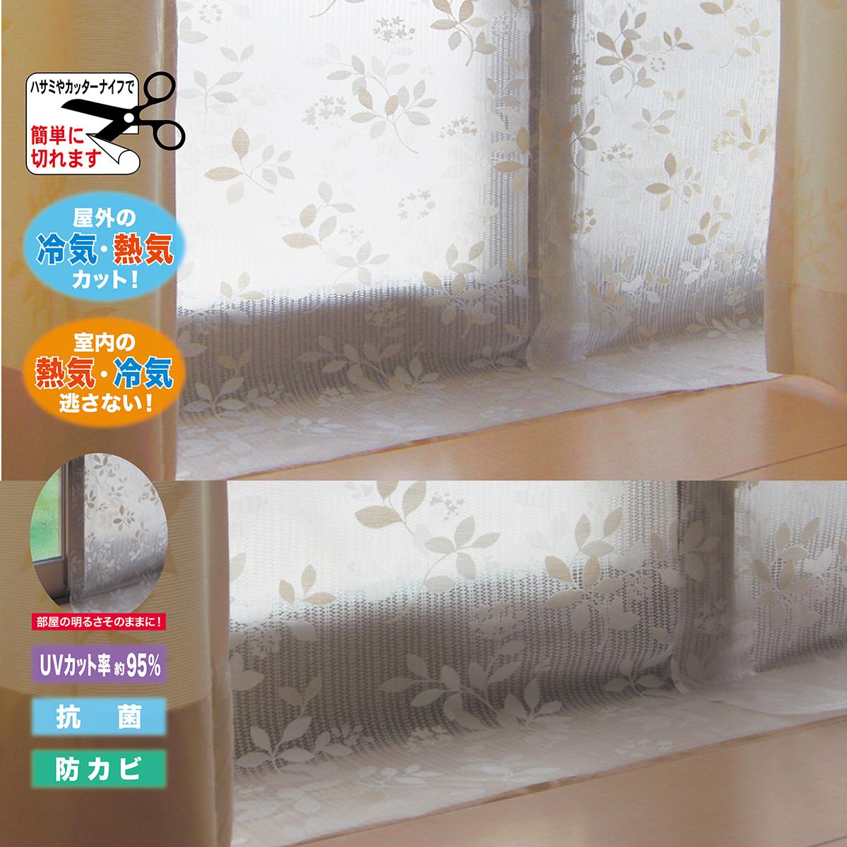 ビニールカーテン コロナシールド かわいい おしゃれ リーフ レース シンプル 窓 冷気を防ぐ 正規認証品!新規格 採光 暖房 UVカット 冷房 超人気 aa 防カビ 断熱 100cmx140cmx2枚入り 省エネ 断熱カーテンライナー採光タイプ 抗菌 レースリーフ