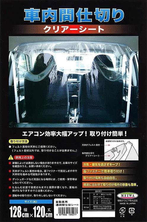 カー用 限定タイムセール 透明間仕切りシート 車内での飛沫感染防止に 車内の冷暖房効率アップ 車用 透明 間仕切り 期間限定特別価格 シート 飛沫防止 ウイルス対策 タクシー カー用間仕切りシート コロナ 5122500740 冷暖房効率アップ 送迎 128x120cmx0.2mm厚