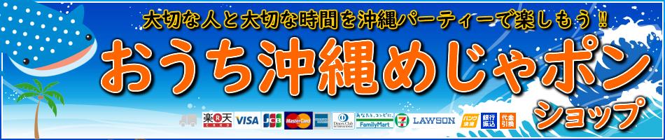 めじゃポンショップ 楽天市場店:沖縄のお土産やお菓子などを幅広く取り扱っております