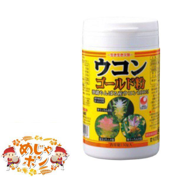 ウコン 粉末 沖縄県産 お土産 通販 飲みやすい おすすめ ウコンゴールド粉容器入150g×10個セット うっちん沖縄