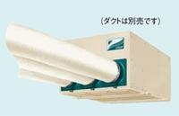 ダイキン工業 FDP63A スポットエアコン セパレート形クリスプ天井吊・ダクト形 (3相200V)