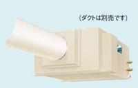 ダイキン工業 FDP80A スポットエアコン セパレート形クリスプ天井吊・ダクト形 (3相200V)