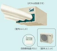 ダイキン工業 SSDP63B スポットエアコン セパレート形クリスプ天井吊・ダクト形 (3相200V)