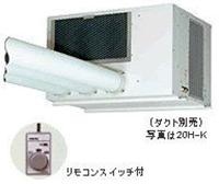 デンソー 20H-K スポットクーラー 三相200V INSPAC インスパック