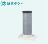 日立 スポットエアコン アタッチメント部品 DV-S150PY 排気ダクト L φ150 (0.6m×2本)