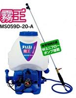 丸山製作所 MS059D-20-A 背負式動力噴霧器