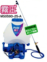 丸山製作所 MS059D-25-A 背負式動力噴霧器