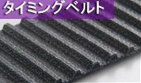 ゲイツ・ユニッタ・アジア 1540XH600 パワーグリップ タイミングベルト