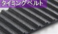 ゲイツ・ユニッタ・アジア 700XXH500 パワーグリップ タイミングベルト