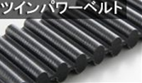 ゲイツ・ユニッタ・アジア 731DL050 ツインパワーベルト