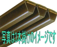 三ツ星ベルト 2R-5V1700 マルチウェッジベルト