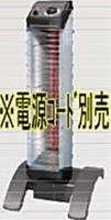 ダイキン ERKS10NV 遠赤外線暖房機 セラムヒート