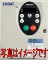 東芝 VFFS1-4007PL 0.75kw 三相400V インバータ VFFS1シリーズ(空調ファン・ポンプ用)