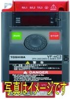 東芝 VFNC3-2002P 0.2kw 三相200V インバータ VFNC3シリーズ(簡単・小形)