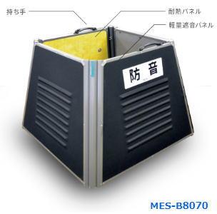 三乗工業 MES-B8070 標準タイプ ミノリ サイレンサー