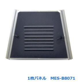 三乗工業 MES-B8071 標準型拡張パネル 1枚 ミノリ サイレンサー