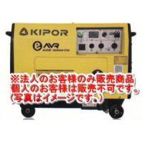 【法人のみ】パワーテック KIPOR KDE6300TD3 60Hz ディーゼルエンジン発電機(防音型)単相100V