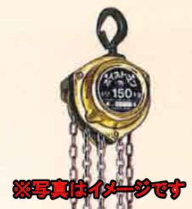 象印チェンブロック HM-15 150kg ホイストマン HM-K1525