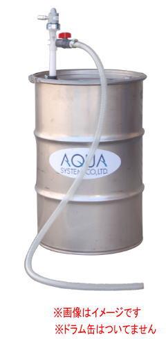 アクアシステム CHD-20AHP-V エアーモーター式 ケミカルドラムポンプ 高純度ポリプロピレン製 バルブ付