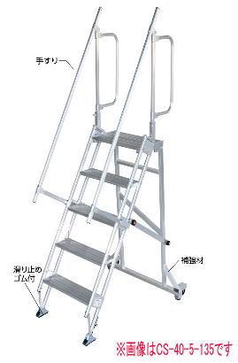 長谷川工業 CS-55-5-135 キャリスター 作業台【こちらの商品は個人宅へのお届けはできません(法人のみ)】