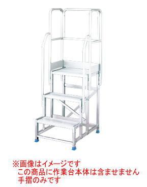 長谷川工業 DB2.0-T2-7F フルセット手摺【こちらの商品は個人宅へのお届けはできません(法人のみ)】