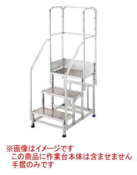 長谷川工業 DB2.0-T2MF フルセット手摺【こちらの商品は個人宅へのお届けはできません(法人のみ)】