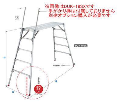 長谷川工業 DUK-15SX ダンバキング 作業台【こちらの商品は個人宅へのお届けはできません(法人のみ)】