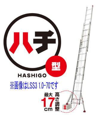 長谷川工業 LSS3 1.0-80 ハチ型 スタビライザー付 脚部伸縮式3連はしご【こちらの商品は個人宅へのお届けはできません(法人のみ)】