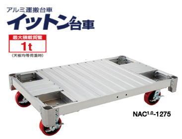 長谷川工業 NAC1.0-1275 軽量アルミ製台車 イットン台車【こちらの商品は個人宅へのお届けはできません(法人のみ)】