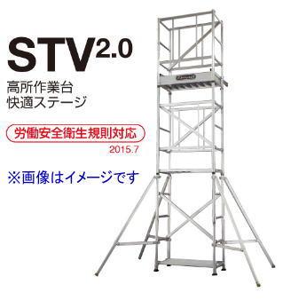 長谷川工業 STV2.0-2 高所作業台 快適ステージ【こちらの商品は個人宅へのお届けはできません(法人のみ)】