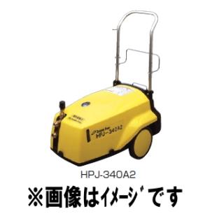 ツルミポンプ (鶴見製作所) HPJ-340A2 高圧洗浄用ジェットポンプ ベーシックタイプ
