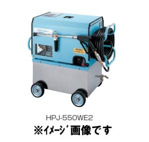 ツルミポンプ (鶴見製作所) HPJ-550WE2 高圧洗浄用ジェットポンプ 直結タイプ