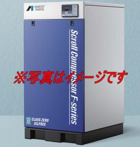 アネスト岩田 SLP-55FDM5 オイルフリースクロールコンプレッサ ドライヤ付 5.5kw 三相200V 50Hz用【車上渡し品】