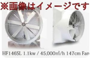 アースブロージャパン EA-HF146SLJ 1.10Kw ウォールEXファン【送料別途お見積り】