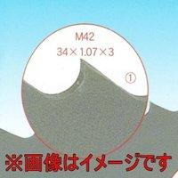 日本サミットソー バンドソー E-AM42 0.65X13X1140X14P (10本セット)