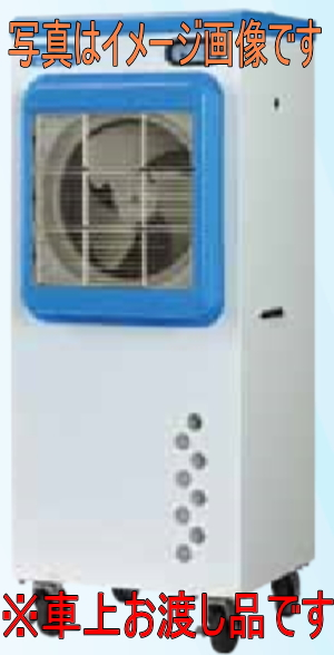 静岡製機 RKF305 気化式冷風機 (単相100V)